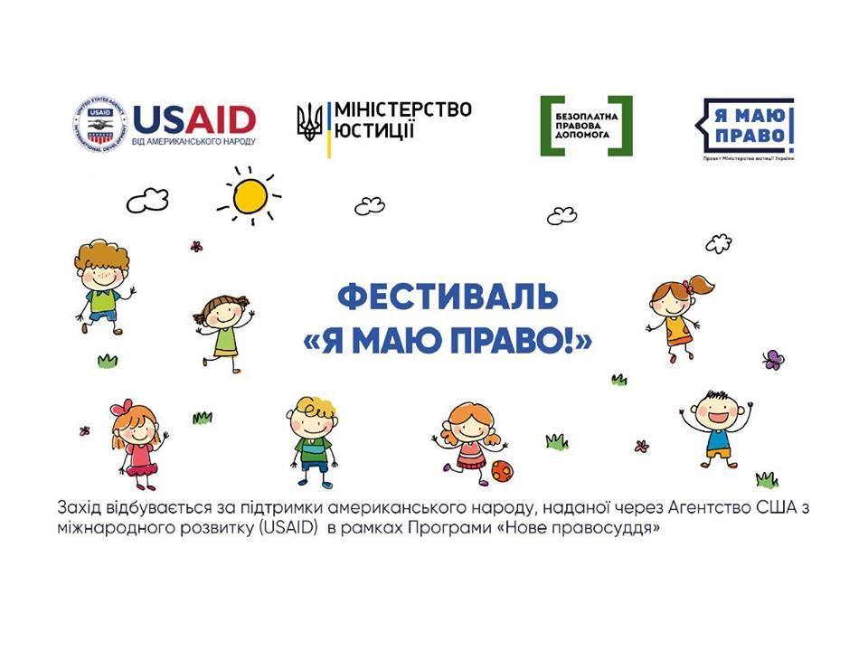 60250660_660430004378680_8100516673414496256_n У Києві відбудеться правовий фестиваль для дітей та дорослих