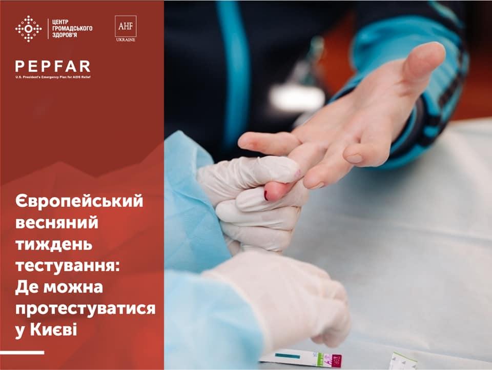 Розпочався тиждень тестування на ВІЛ і гепатити В і С - українці, Україна, тест, СНІД, Київ, ВІЛ - 60340122 1290035304454528 3374024839135232000 n