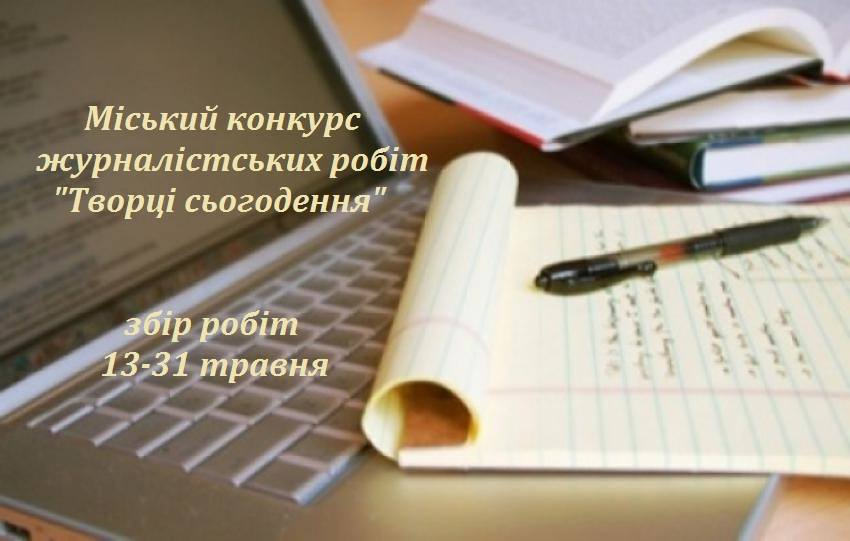 У Фастові стартував конкурс журналістських робіт «Творці сьогодення» - конкурс, журналістика - 60360019 2107009979417096 935628504827953152 n
