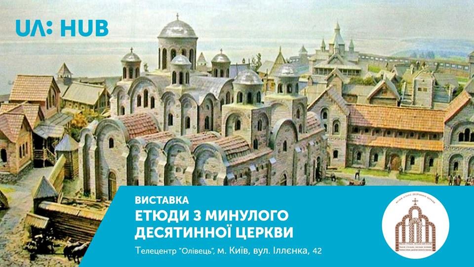 60584408_583859765438523_7759681507756605440_n У телецентрі «Олівець» функціонує  виставка присвячена Десятинній церкві