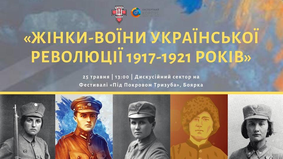 У Боярці розкажуть про жінок-воїнів часів УНР - Фестиваль, патріотичне виховання, історія, жінки-лідери, Боярка - 60613882 2155829798041564 899727191028269056 n