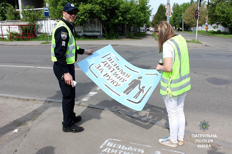 На тротуари Києва нанесли попереджувальні написи