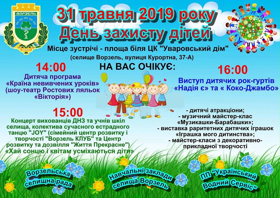 У Ворзелі День захисту дітей відзначать веселим шоу та майстер-класами (АФІША) -  - 60759128 1762025367276346 8470106499090219008 n