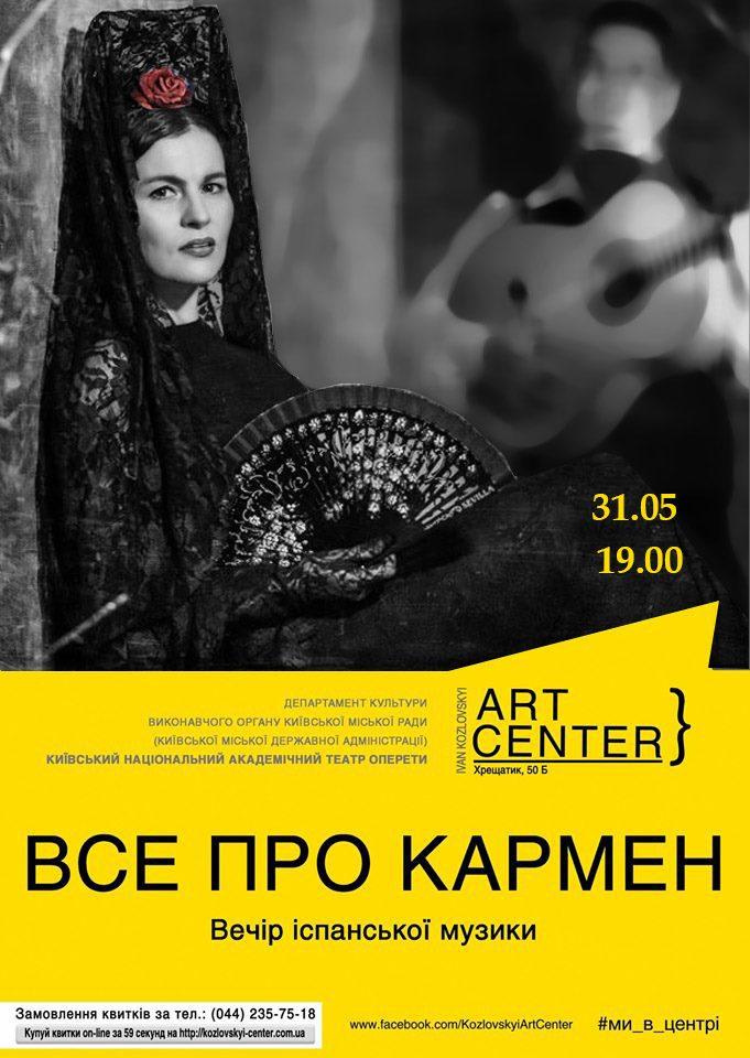 «Все про Кармен» : у столиці відбудеться вечір іспанської музики, присвячений фатальній жінці -  - 60830678 2681304088553312 7113329139192430592 n