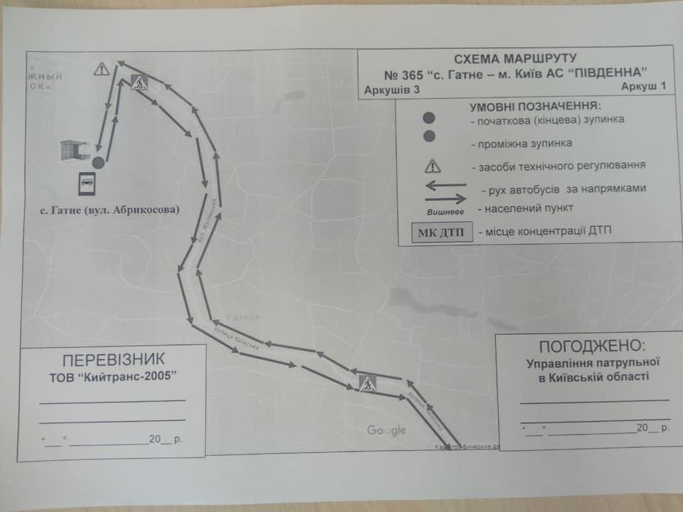 """""""Їде маршрутка"""". У Гатному вперше виїхав маршрут № 365 - Маршрутка - 61049279 825199094521592 1443606342899073024 n"""