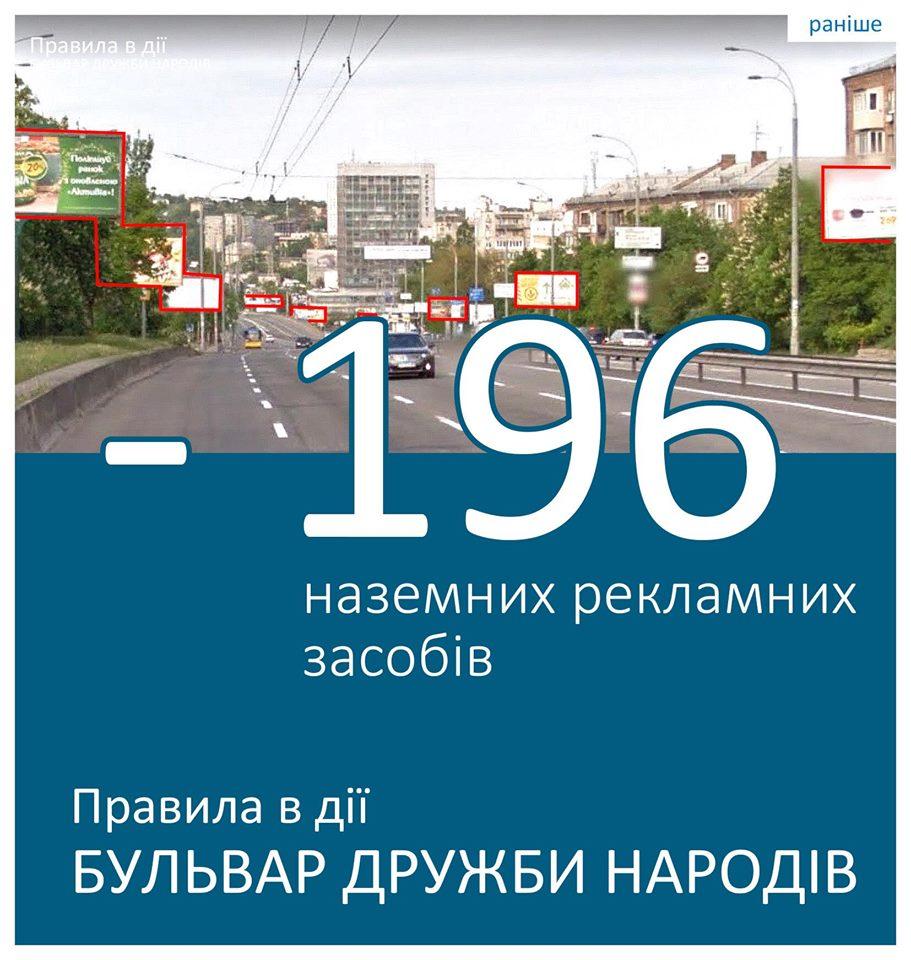 На бульварі Дружби народів демонтували рекламу - реклама - 61109388 2050347378422022 1392715975488438272 n