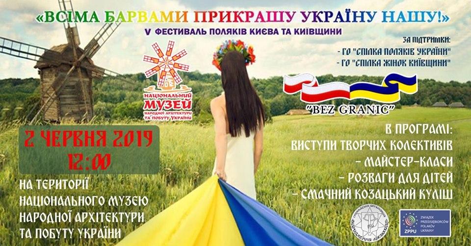 61178632_2470954419610764_3799680523647844352_n На початку червня у столиці відбудеться п'ятий Фестиваль поляків Києва та Київщини