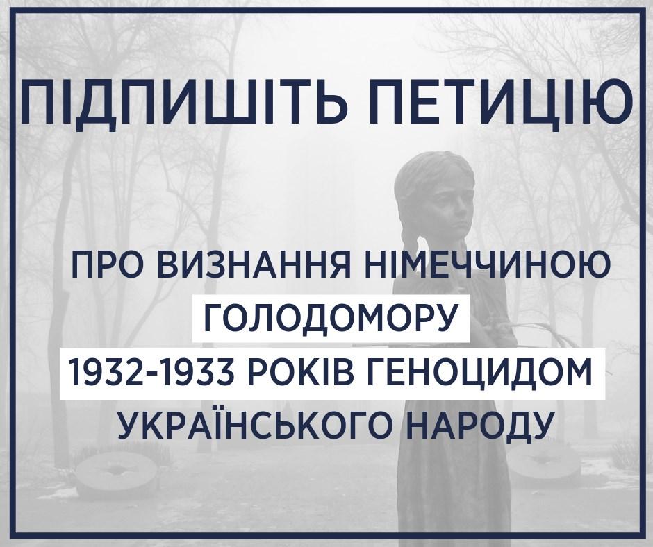 Петиція щодо визнання ФРН Голодомору в Україні Геноцидом українського народу -  - 61237846 2404309649635198 8219450257780506624 n