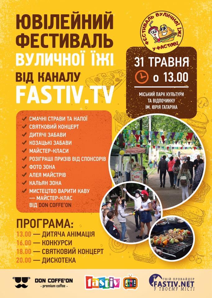У Фастові відбудеться фестиваль вуличної їжі (анонс) - Фастів - 61372849 1834732293293865 4625766703635103744 n