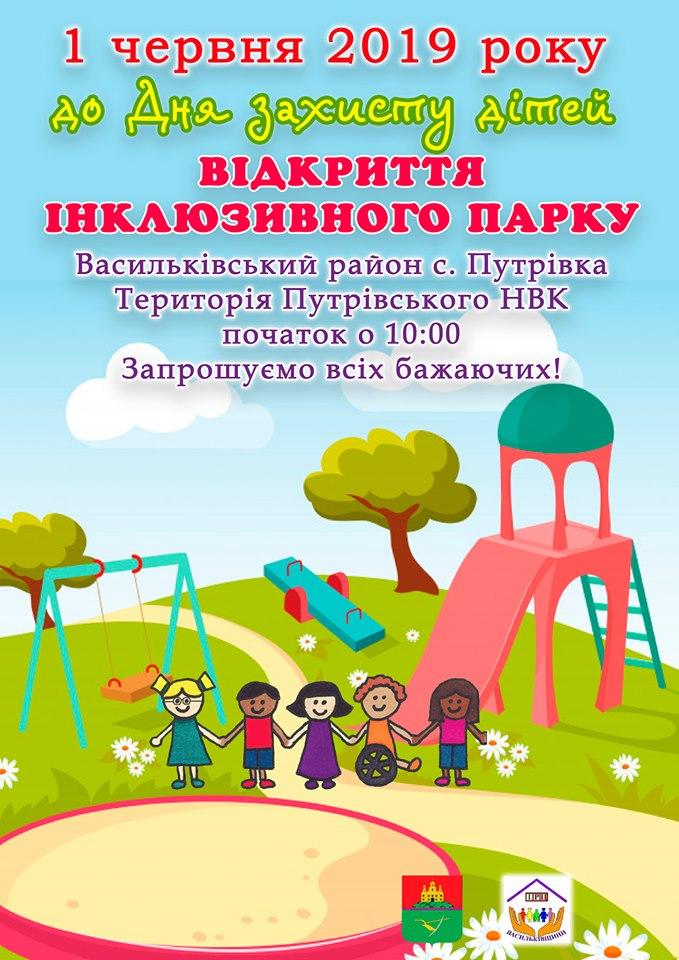 61426076_606377953194364_749103572720812032_n На Київщині відкриють інклюзивний парк для дітей