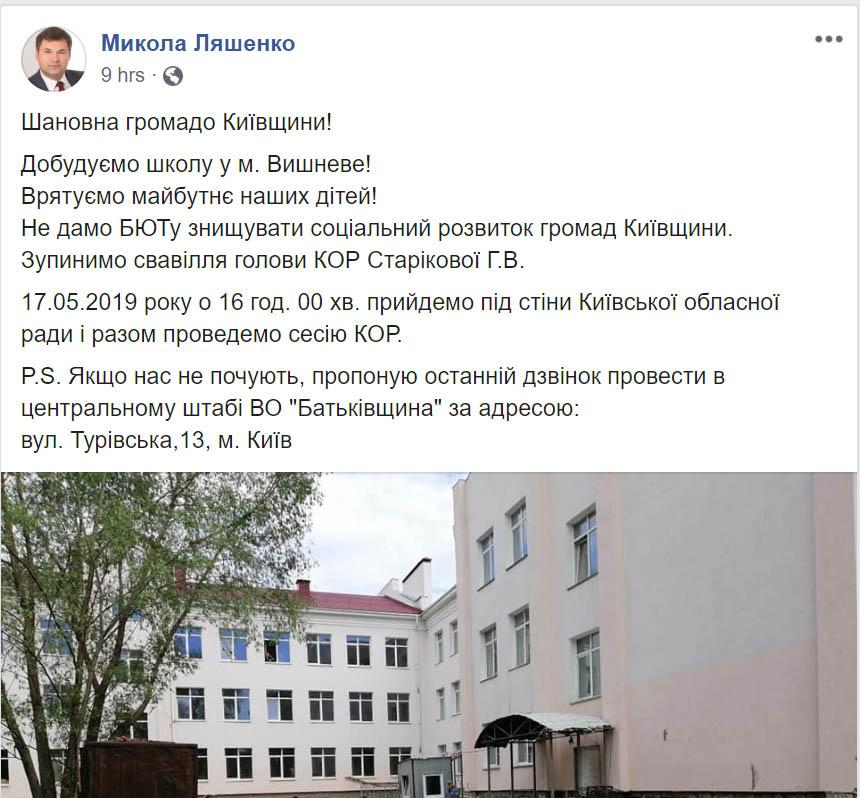 Врятуємо майбутнє: громаду Київщини  закликають прийти на акцію до КОДА - акція - 8669bkh