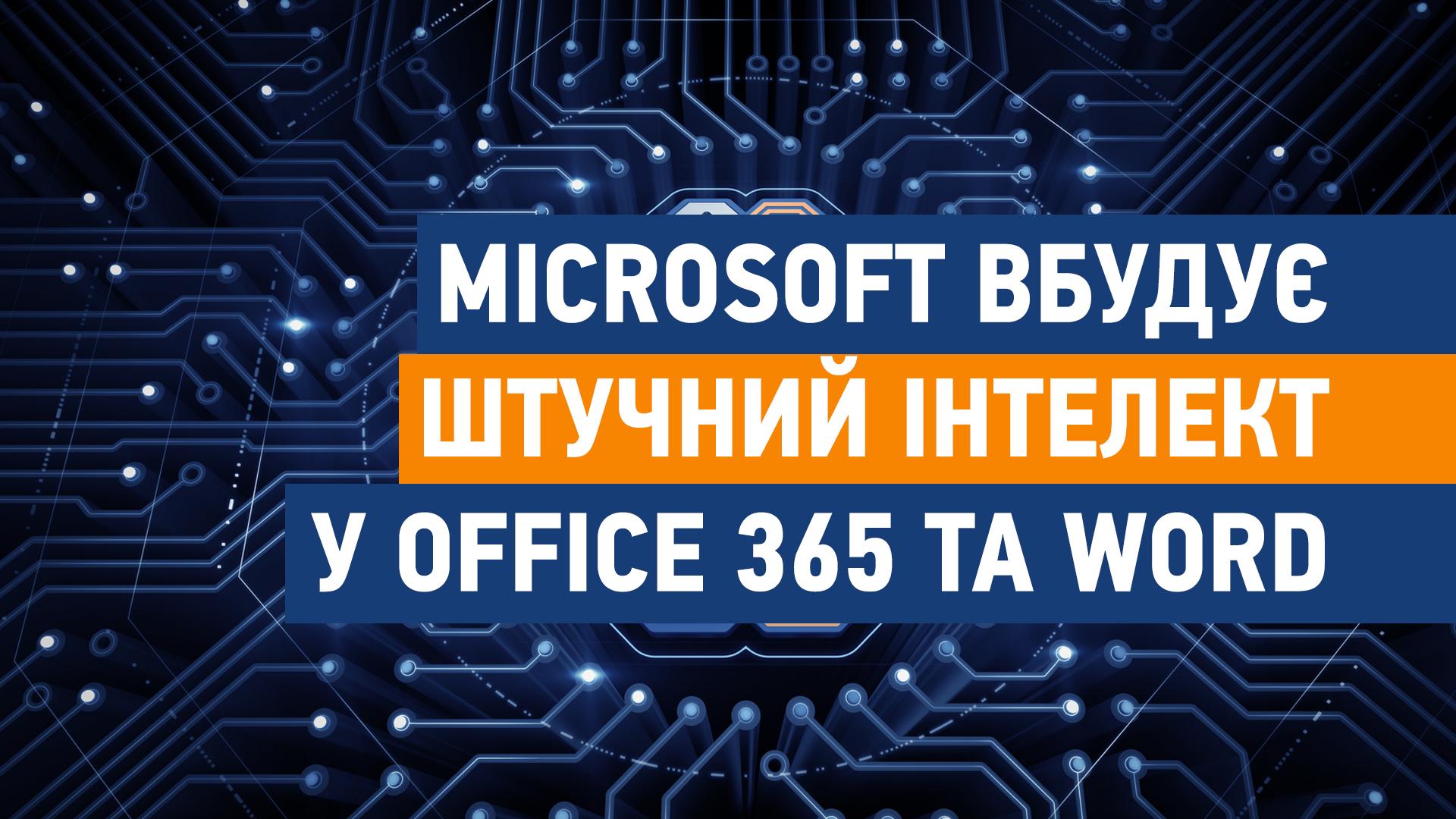 Microsoft вбудує штучний інтелект в Office Word - Microsoft - AI Microsoft Word poglyad 1