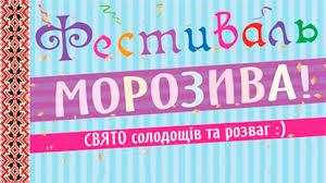 Наприкінці травня у Києві відбудеться фестиваль морозива -  - Bez nazvanyya 1 1