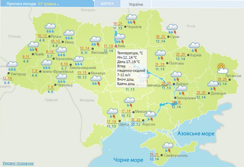 Bez-ymeny-1 До України наближається циклон: на Київщині дощ, місцями гроза