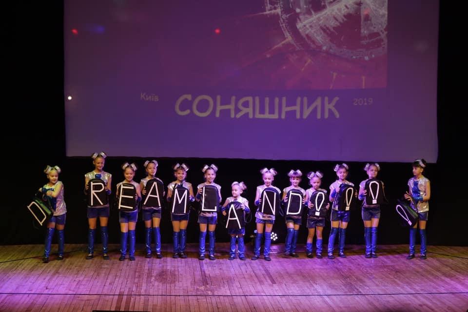 """Гран-прі — для """"DreamLand"""": бучанські діти чудово виступили на міжнародному фестивалі-конкурсі """"Соняшник"""" - Приірпіння, Міжнародний фестиваль-конкурс, Мистецтво, київщина, Гран-прі, Буча - DreamLand 1"""