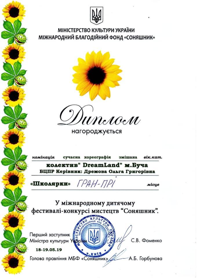 """Гран-прі — для """"DreamLand"""": бучанські діти чудово виступили на міжнародному фестивалі-конкурсі """"Соняшник"""" - Приірпіння, Міжнародний фестиваль-конкурс, Мистецтво, київщина, Гран-прі, Буча - DreamLand 3"""