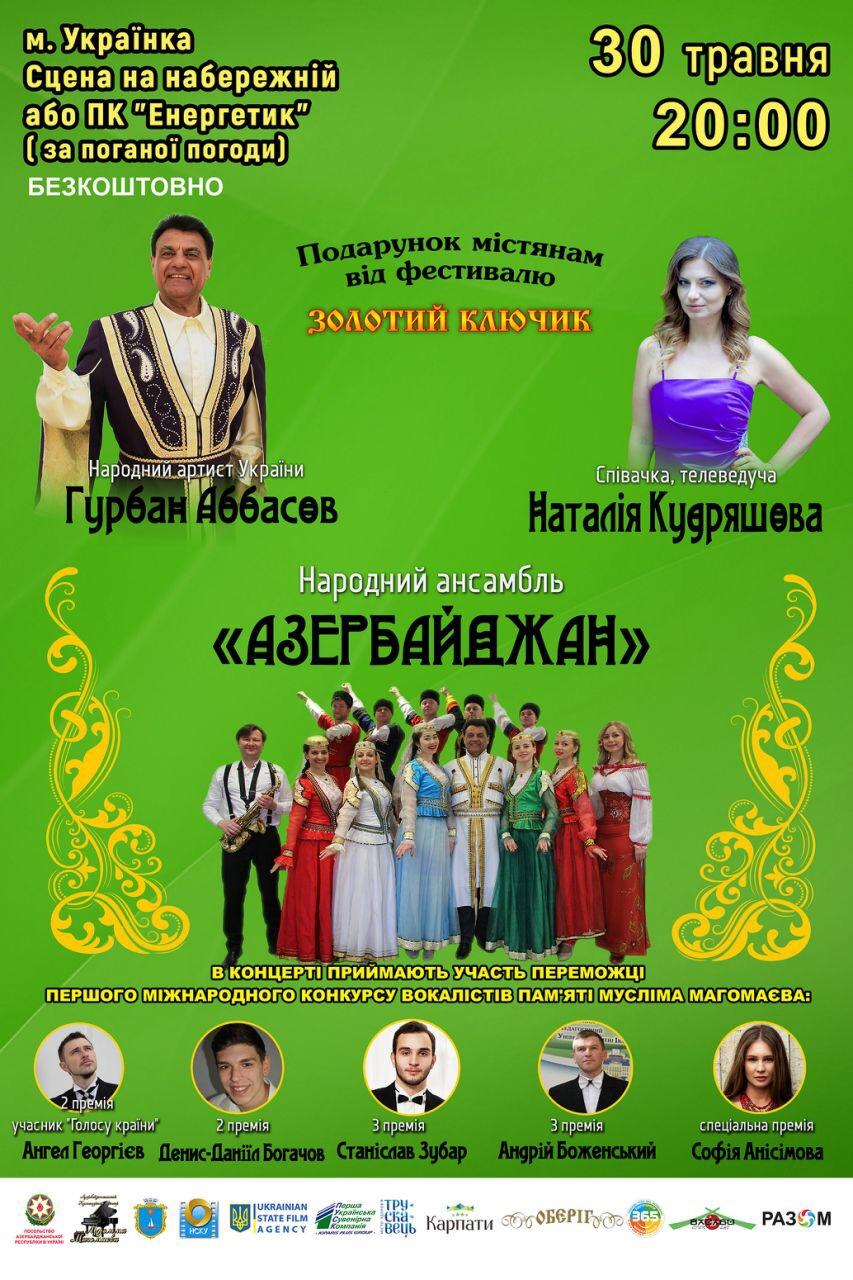 В Українці на набережній міста буде співати «Ревізор» -  - E531DE9C 51A6 48E0 A950 E2CFAAECC22F