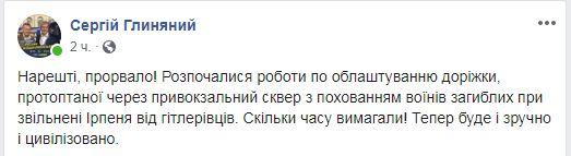 """""""Капітуляція"""" чиновників: у Ірпені на місці протоптаних для зручності стежинок облаштовують цивілізовані - Приірпіння, київщина, ірпінь, благоустрій, Алея Слави - Ekostez Glyn"""