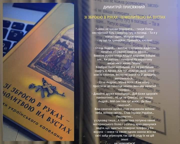 У Боярці презентують книгу про гібридну війну в Україні - презентація книги, гібридна війна, Боярський краєзнавчий музей, Боярка, агресія Росії - FB IMG 1557502659125
