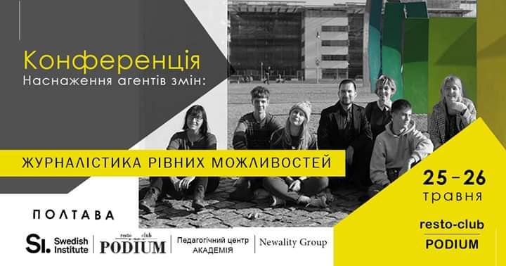Як бути гендерно-нейтральним: конференція для журналістів - навчання, конференція, ЗМІ, журналістика, Гендерна рівність - FB IMG 1557562980265