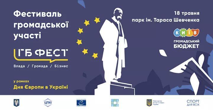 Фестиваль громадської участі ГБ-фест розшукує активістів - столиця, співпраця, майстер-класи, Київ, громадські активісти, Громада - FB IMG 1557816774795