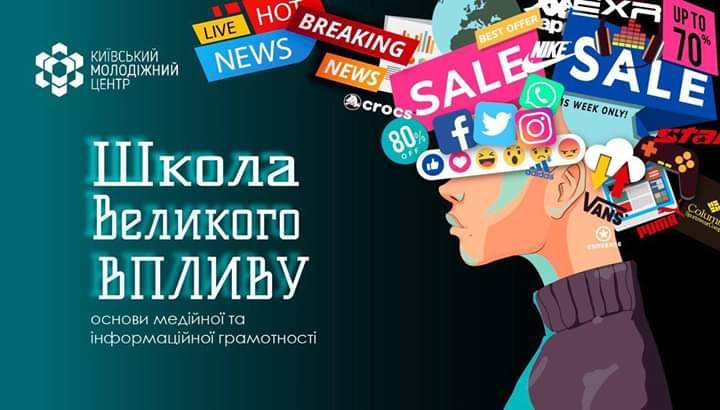 Де фейк, а де ні: шестиденний курс з медіаграмотності проведуть для студентів - студенти, навчальний курс, молодь, медіаграмотність, Київ, безкоштовні курси - FB IMG 1558097935577