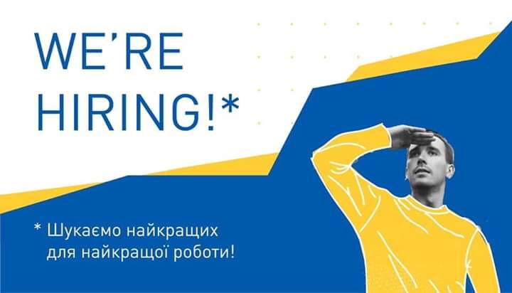 Українська академія лідерства шукає вмотивованих працівників - робота, Лідерські якості, вакантні посади, вакансії - FB IMG 1558101688904