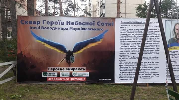 В Ірпені відкрили сквер Героїв Небесної сотні ім. В.Марцішевського -  - FB IMG 1558796773830