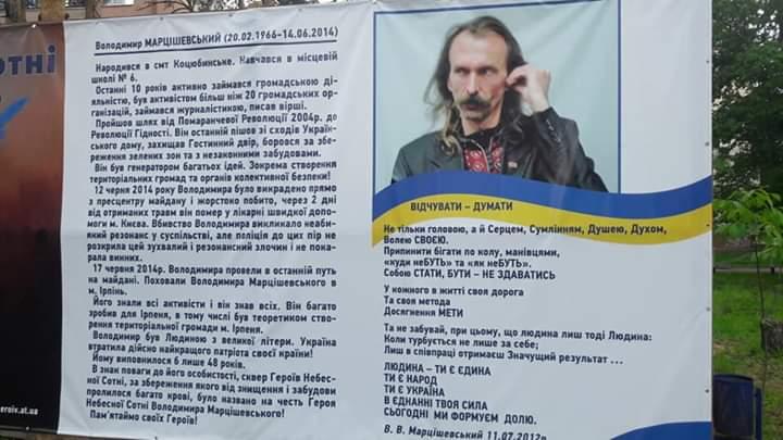 В Ірпені відкрили сквер Героїв Небесної сотні ім. В.Марцішевського -  - FB IMG 1558796780407