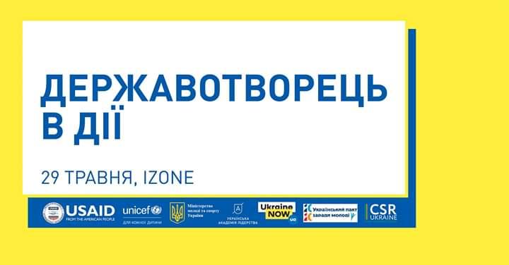 Як молоді стати державотворцями: форум - молодіжний форум, молодіжне самоврядування, Київ, держава, громадські активісти - FB IMG 1559031721148