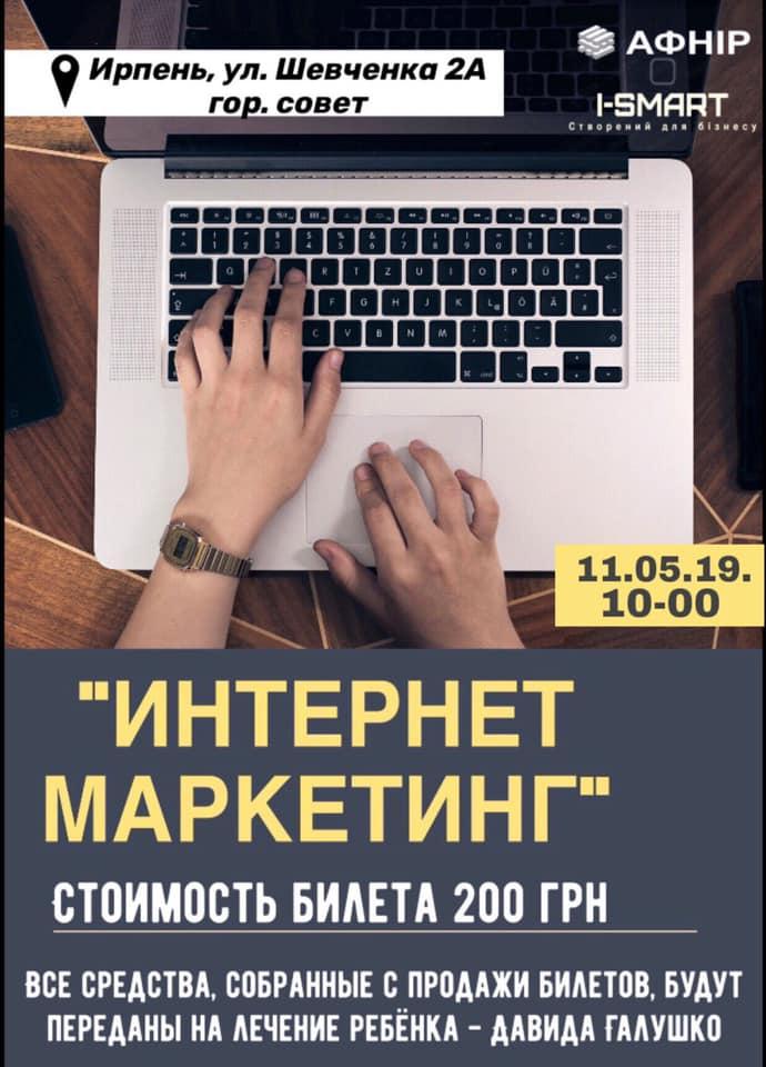 """Galushko-af Благодійний захід: в Ірпені запрошують на тренінг """"Інтернет-маркетинг"""", щоб зібрати кошти на лікування Давида Галушка"""