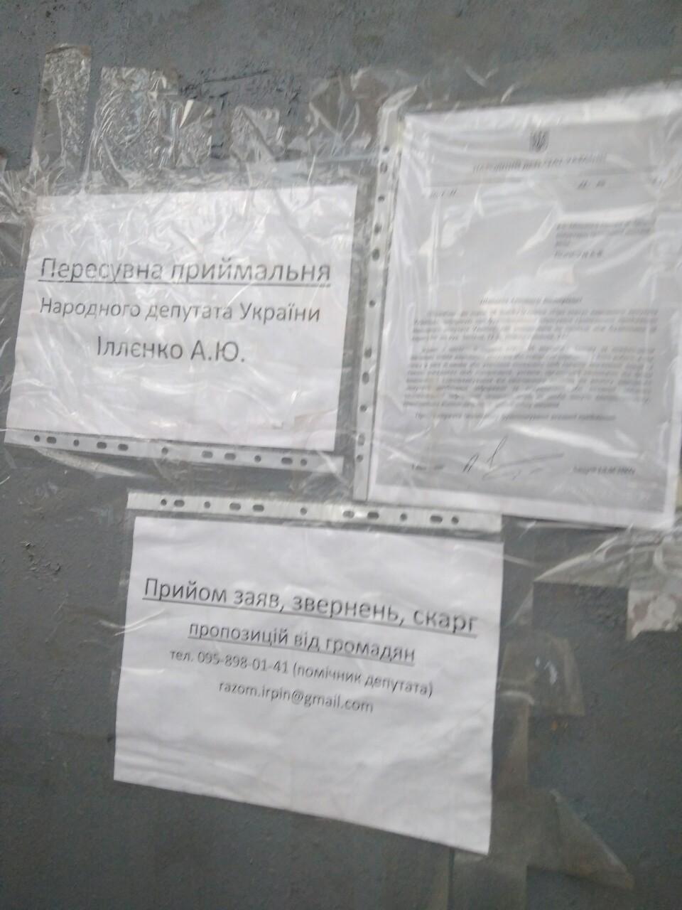 В Ірпені знову хотіли вкрасти пересувну приймальню нардепів, щоб облаштувати проїзд до ЖК -  - IMG 9fac39e3654d696a2e40c9381ec4aaa4 V