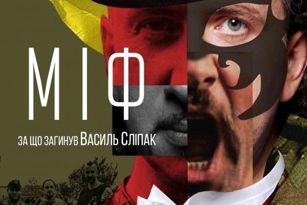 Відтепер онлайн : документальна стрічка  «МІФ» продовжує захоплювати глядачів -  - Myf 600x400