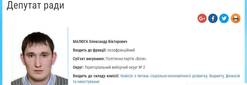 Відоме ім'я депутата, який вбив двох людей в Яготині -  - Novyj rysunok 4