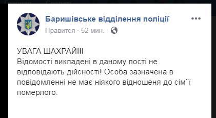 Novyj-rysunok-53-1 У Баришівському відділенні поліції вибачилися за неправдиву інформацію
