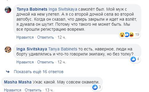 """В аеропорту """"Бориспіль"""" забули цілий автобус із пасажирами -  - Novyj rysunok 6"""