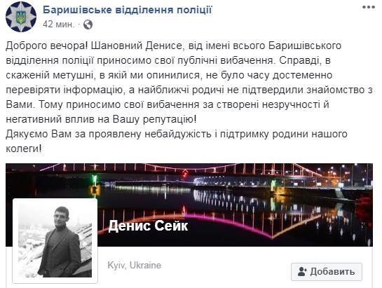 Novyj-rysunok-65 У Баришівському відділенні поліції вибачилися за неправдиву інформацію