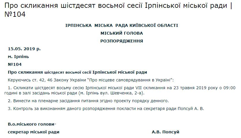 Ses-68-rozpor Сесія в Ірпені: нема ні оголошення про засідання, ні порядку денного