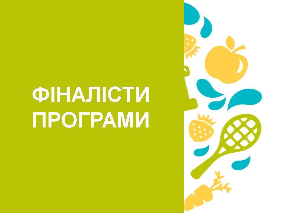 """Shkola-1 Бучанська школа №1 — у фіналі програми """"Healthy Schools: заради здорових і радісних школярів"""""""