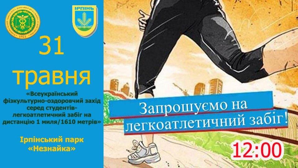 Забіг на 1 милю: в Ірпені проведуть всеукраїнський фізкультурно-оздоровчий захід серед студентів - Приірпіння, київщина, ірпінь, забіг - Zabig