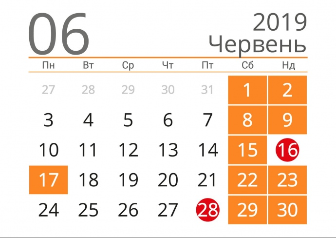 dcce982-cherven-1 У червні українці відпочиватимуть на 2 дні довше