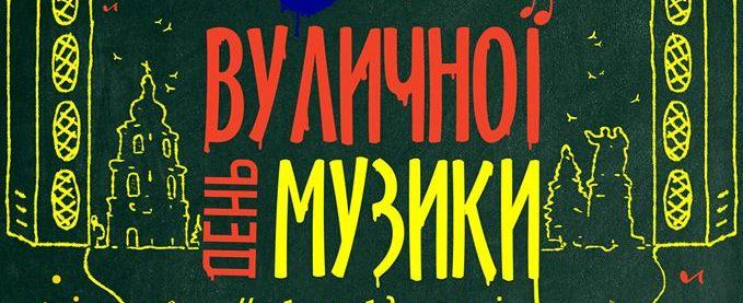 День вуличної музики у Переяславі-Хмельницькому (фото) -  - den