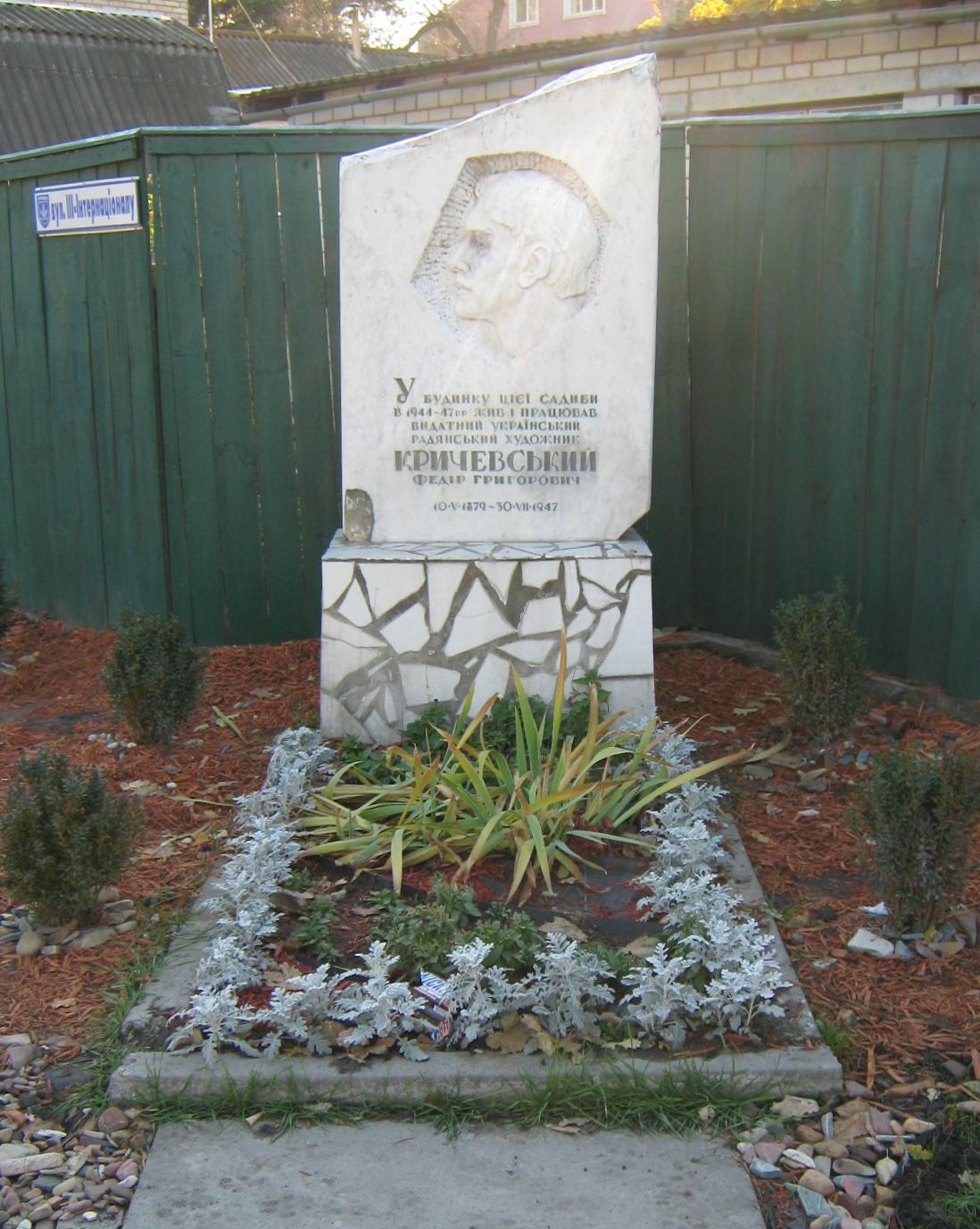 Федір Кричевський: 140 років від дня народження -  - f3