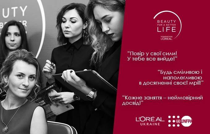 Безкоштовні курси перукарського мистецтва від L'Oreal Україна -  - facebook post 1 0