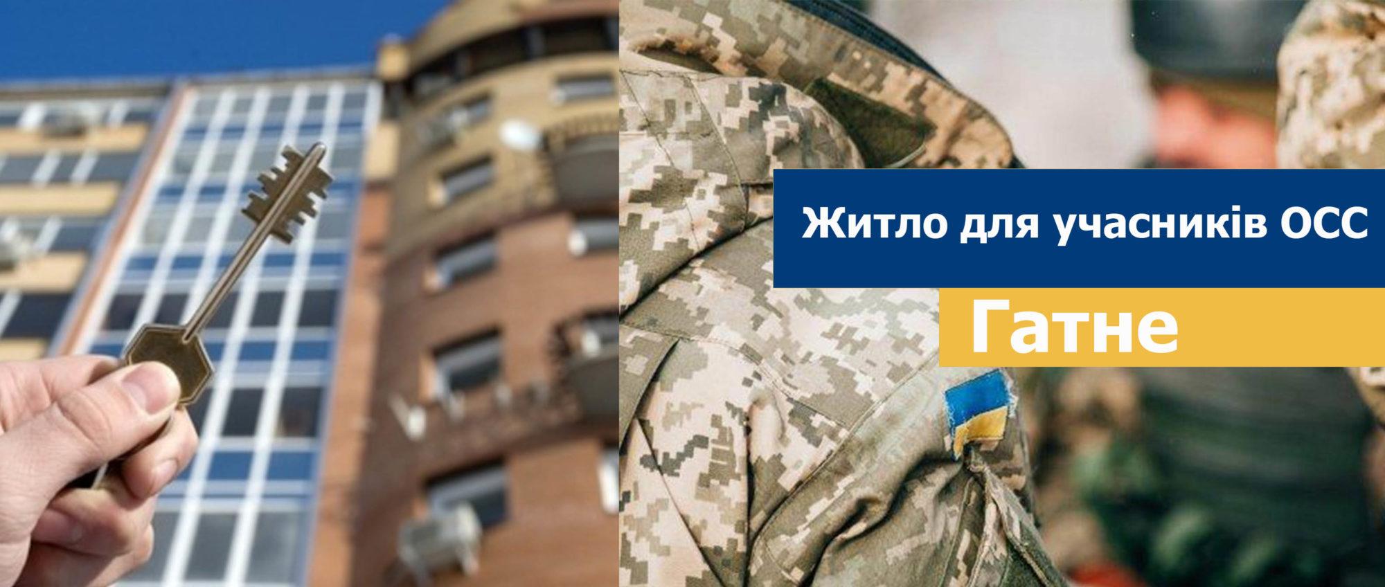У Гатному побудують житло для учасників ОСС -  - flat 2000x848
