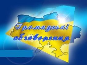 У Київській обласній раді 17 травня відбудуться громадські обговорення бюджету області та перспективного плану об'єднання територіальних громад - Київська обласна рада - gromad