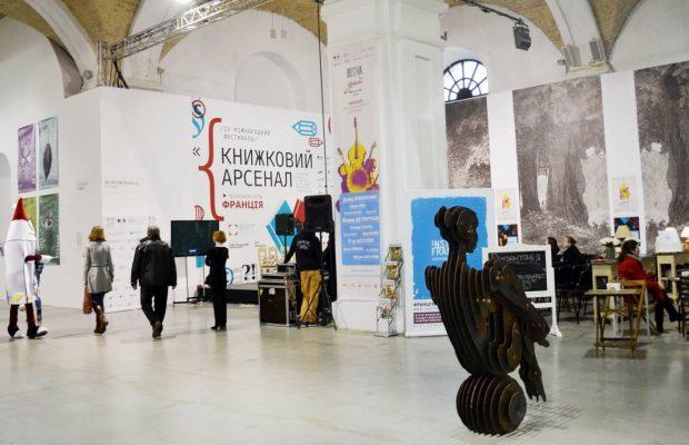 «Книжковий Арсенал 2019» : у столиці стартував найбільший книжковий фестиваль Східної Європи -  - knizhkoviy arsenal 620x400