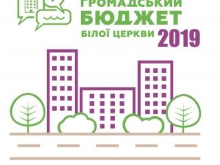 logo Громадський бюджет Білої Церкви 2019: починається прийом проектів