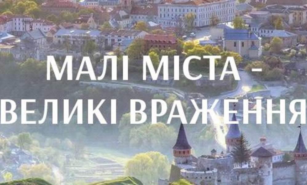 mali-mista-velyki-vrazhennya У столиці триває прийом заявок на конкурс  «Малі міста – великі враження»