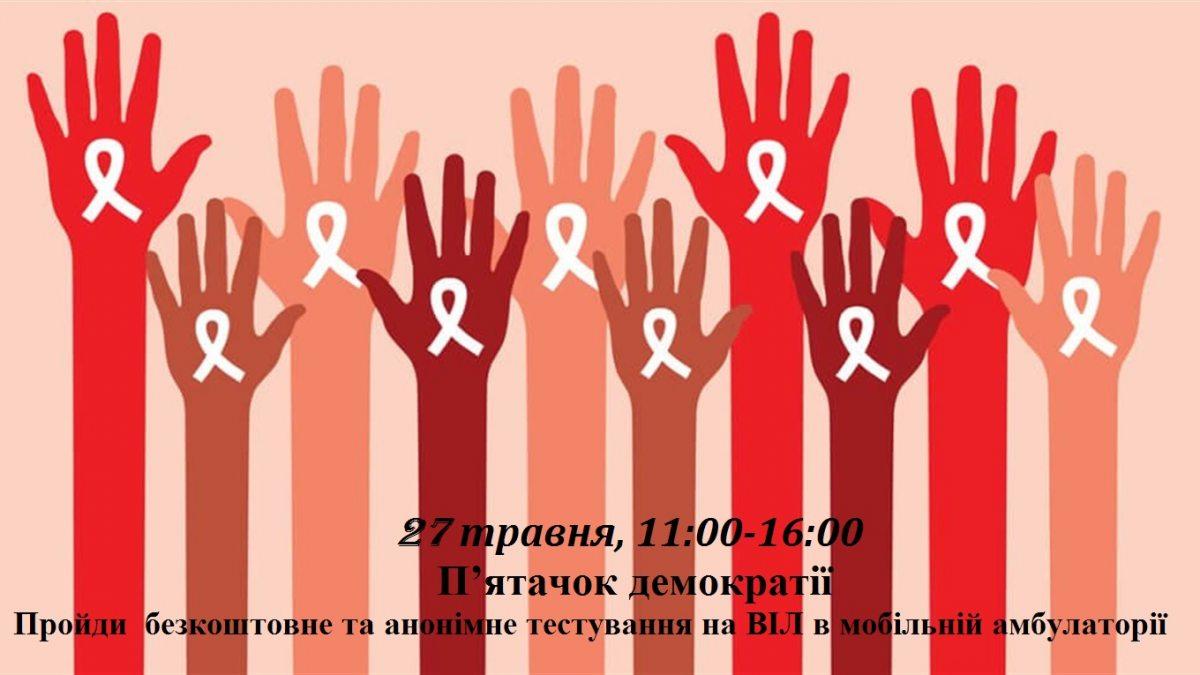 У Фастові можна буде пройти безкоштовне та анонімне тестування на ВІЛ - Фастів, ВІЛ - o 1c08m3qbi1uevbsa1umu1bs71q2fo